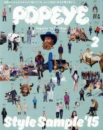 POPEYE(月刊誌)(2 2015 February)(雑誌)