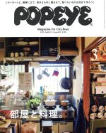 POPEYE(月刊誌)(3 2015 March)(雑誌)