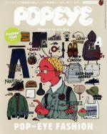 POPEYE(月刊誌)(4 2015 April)(雑誌)