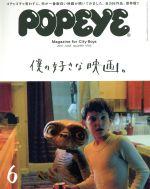 POPEYE(月刊誌)(6 2015 June)(雑誌)