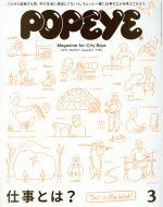 POPEYE(月刊誌)(3 2016 March)(雑誌)
