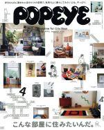 POPEYE(月刊誌)(4 2016 April)(雑誌)