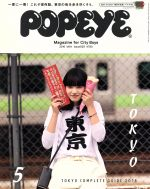 POPEYE(月刊誌)(5 2016 May)(雑誌)