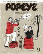 POPEYE(月刊誌)(9 2016 September)(雑誌)