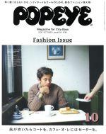 POPEYE(月刊誌)(10 2016 October)(雑誌)