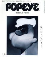 POPEYE(月刊誌)(12 2016 December)(雑誌)