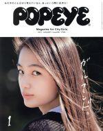 POPEYE(月刊誌)(1 2017 January)(雑誌)