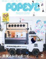 POPEYE(月刊誌)(2 2017 February)(雑誌)