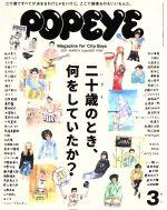 POPEYE(月刊誌)(3 2017 March)(雑誌)