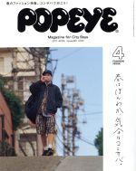 POPEYE(月刊誌)(4 2017 April)(雑誌)