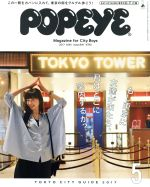 POPEYE(月刊誌)(5 2017 May)(雑誌)
