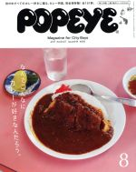 POPEYE(月刊誌)(8 2017 August)(雑誌)