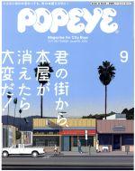 POPEYE(月刊誌)(9 2017 September)(雑誌)