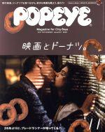 POPEYE(月刊誌)(11 2017 November)(雑誌)