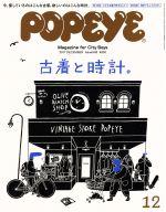 POPEYE(月刊誌)(12 2017 December)(雑誌)