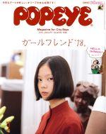 POPEYE(月刊誌)(1 2018 January)(雑誌)