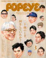 POPEYE(月刊誌)(3 2018 March)(雑誌)