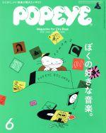 POPEYE(月刊誌)(6 2018 June)(雑誌)