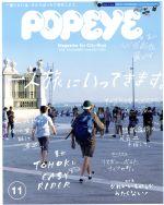 POPEYE(月刊誌)(11 2018 November)(雑誌)