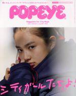 POPEYE(月刊誌)(1 2019 January)(雑誌)