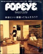 POPEYE(月刊誌)(2 2019 February)(雑誌)