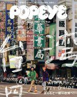 POPEYE(月刊誌)(4 2019 April)(雑誌)