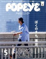 POPEYE(月刊誌)(5 2019 May)(雑誌)
