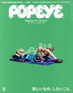 POPEYE(月刊誌)(6 2019 June)(雑誌)