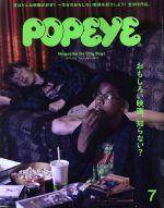 POPEYE(月刊誌)(7 2019 July)(雑誌)