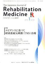 The Japanese Journal of Rehabilitation Medicine リハビリーテーション医学(月刊誌)(2019.1 vol.56)(雑誌)