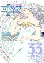 ドラゴンクエスト列伝 ロトの紋章~紋章を継ぐ者達へ~(33)(ヤングガンガンC)(大人コミック)
