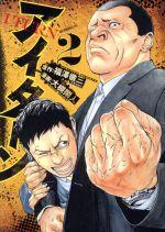 アイターン(2)(モーニングKC)(大人コミック)