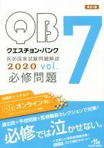 クエスチョン・バンク 医師国家試験問題解説 2020 必修問題(vol.7)(3巻セット)(単行本)