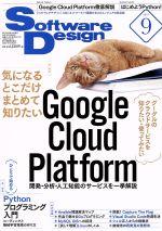 Software Design(月刊誌)(2019年9月号)(雑誌)