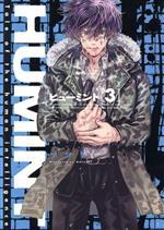 HUMINT(3)(ヤングマガジンKCSP)(大人コミック)