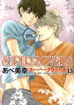 SUPER LOVERS(13)あすかC CL-DX