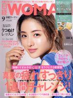 日経WOMAN(月刊誌)(9 September 2019)(雑誌)