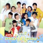 NHKおかあさんといっしょ スペシャル60セレクション(通常)(CDA)