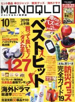 MONOQLO(月刊誌)(2019年10月号)(雑誌)