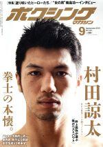 ボクシングマガジン(月刊誌)(No.631 2019年9月号)(雑誌)