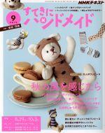すてきにハンドメイド(月刊誌)(9 2019)(型紙付)(雑誌)