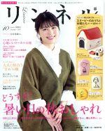 リンネル(月刊誌)(2019年10月号)(雑誌)