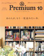 & Premium(月刊誌)(2019年10月号)(雑誌)