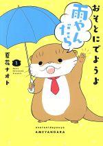 おそとにでようよ雨やんだら(1)(ビッグCスペシャル)(大人コミック)