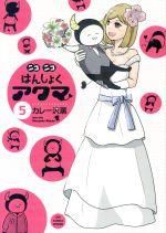 ニコニコはんしょくアクマ(5)(ビッグCスペシャル)(大人コミック)