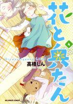 花と奥たん(4)(ビッグCスペシャル)(大人コミック)