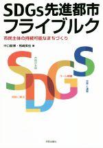 SDGs先進都市フライブルク 市民主体の持続可能なまちづくり(単行本)