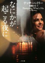 なにかが起こる夜に(二見文庫ロマンス・コレクション)(文庫)