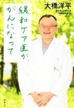緩和ケア医が、がんになって(単行本)