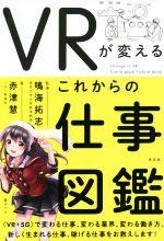 VRが変える これからの仕事図鑑(単行本)